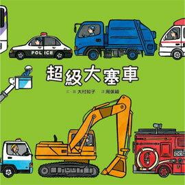 小魯文化 超級大塞車