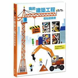 信誼我的建築工程磁貼遊戲書(磁鐵書)