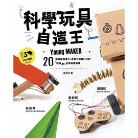 親子天下 科學玩具自造王:20種培養創造力、思考力與設計力的超有趣玩具自製提案