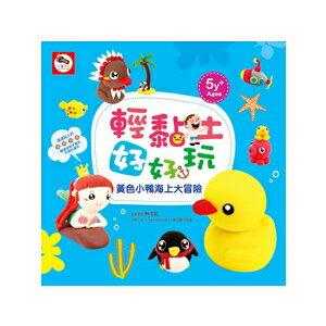双美文創 日本版權- 輕黏土好好玩/黃色小鴨海上大冒險