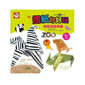 双美文創 日本版權-摺紙好好玩/我家是動物園