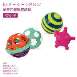 【B.Toys】星奇四觸覺感統球