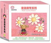 向綠音樂 童話鋼琴系列(全套3CD)