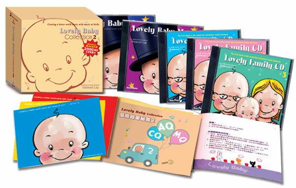 寶寶的異想世界 (Lovely Baby)-2(全套5CD)★買就送:《美國Mary Meyer 》星星小毯