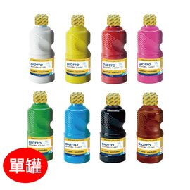 【義大利 GIOTTO】可洗式兒童顏料250ml(單罐) 公司貨,有現貨
