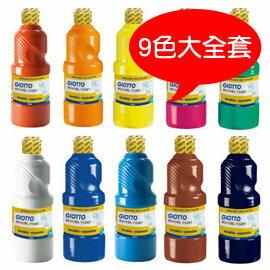 【義大利 GIOTTO】可洗式兒童顏料500ml(9色大全套)多款組合可選擇