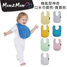 【紐西蘭Mum 2 Mum】機能型神奇口水巾圍兜-寶寶款-(粉藍/粉紅/藍/白/黃/薄荷綠/檸檬黃)