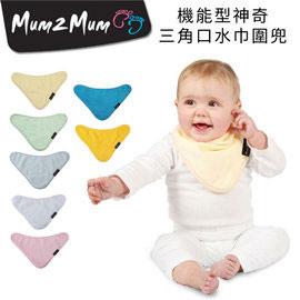 【紐西蘭Mum 2 Mum】機能型神奇三角口水巾圍兜(粉藍/粉紅/藍/白/黃/薄荷綠/檸檬黃)