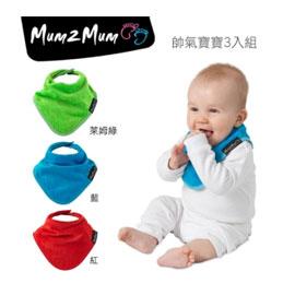 【紐西蘭Mum 2 Mum】機能型神奇三角口水巾圍兜-3入組(帥氣寶寶)