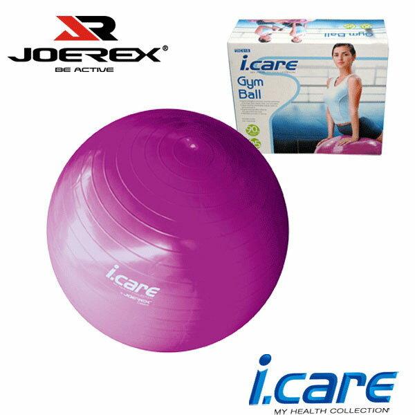 《JOEREX》艾可兒彈力球瑜珈球-JIC019(附打氣筒)(63-14789)