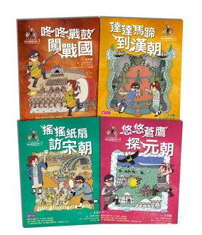 親子天下 可能小學的歷史任務II套書(4冊)