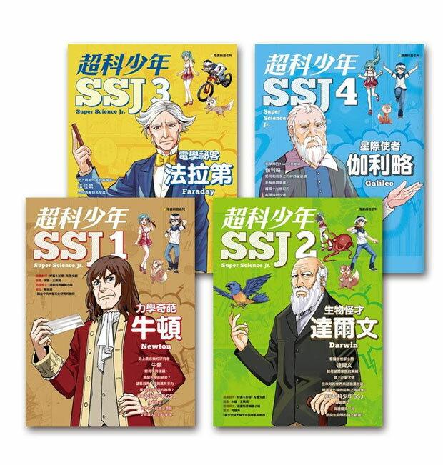 親子天下 超科少年:漫畫科學人物故事(共4冊)