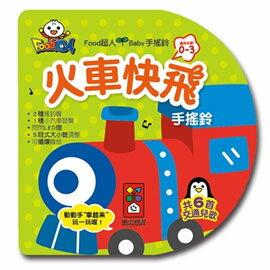 風車 FOOD超人Baby手搖鈴-火車快飛-0~3歲互動音樂繪本