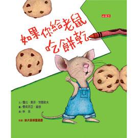 小天下 如果你給老鼠吃餅乾(30週年出版紀念版)-附贈原創故事棋盤遊戲