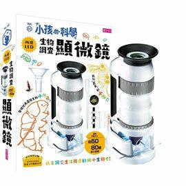 親子天下 小孩的科學2:生物調查顯微鏡(內建LED生物調查顯微鏡)
