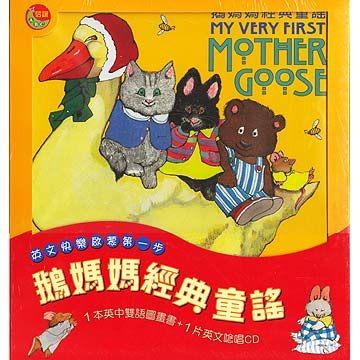信誼 鵝媽媽經典童謠 (書+CD)