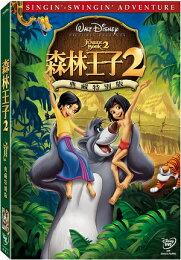 【迪士尼動畫】兒童經典動畫選集3-森林王子2 DVD