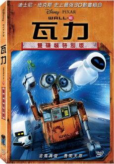 【皮克斯】瓦力 DVD