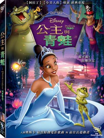 【迪士尼動畫】公主與青蛙 DVD
