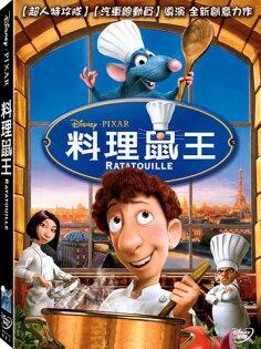 【迪士尼/皮克斯動畫】料理鼠王-DVD 普通版