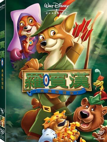 【迪士尼動畫】羅賓漢典藏特別版 DVD
