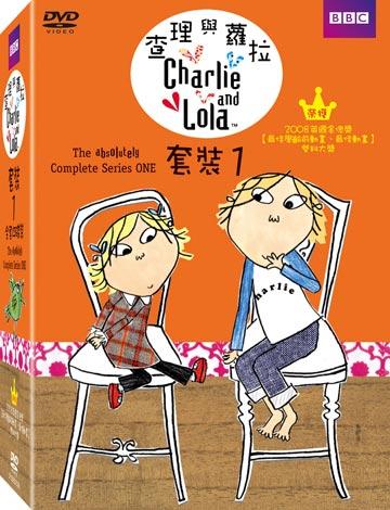 查理與蘿拉套裝1 DVD