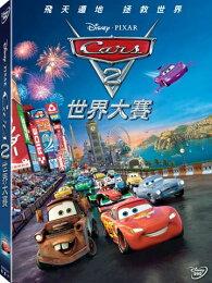 【迪士尼/皮克斯動畫】Cars2 世界大賽-DVD 普通版