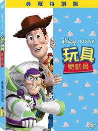 【迪士尼/皮克斯動畫】玩具總動員-DVD 典藏特別版