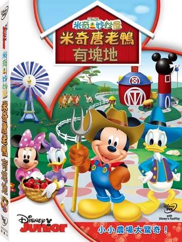 米奇妙妙屋: 米奇唐老鴨有塊地-DVD 普通版