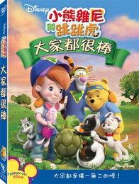 小熊維尼與跳跳虎:大家都很棒-DVD 普通版