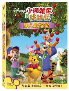 小熊維尼與跳跳虎:助人最快樂-DVD 普通版