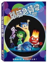 【迪士尼/皮克斯動畫】腦筋急轉彎-DVD 普通版