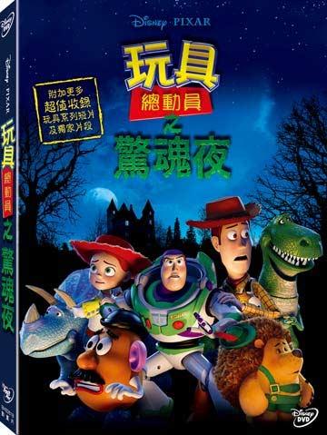 【迪士尼/皮克斯動畫】玩具總動員之驚魂夜-DVD 普通版