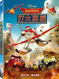 【迪士尼動畫】飛機總動員 : 打火英雄-DVD 普通版