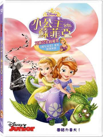 小公主蘇菲亞:艾薇公主的魔咒-DVD普通版
