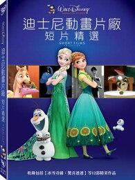 迪士尼動畫片廠 短片精選-DVD普通版