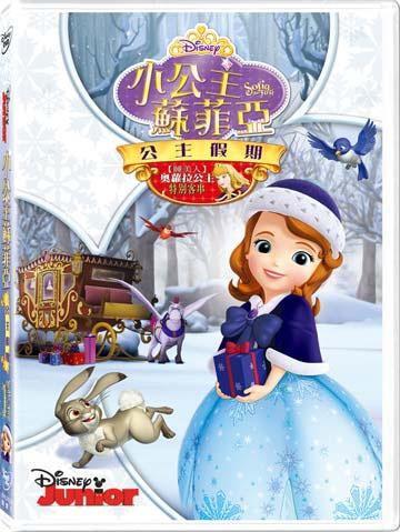 小公主蘇菲亞:公主假期-DVD 普通版