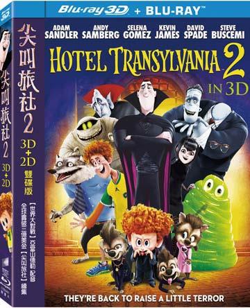 尖叫旅社2-3D+2D雙碟限定版