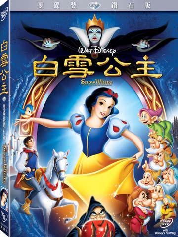 【迪士尼動畫】白雪公主-DVD 雙碟裝鑽石版