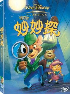 【迪士尼動畫】妙妙探-DVD 普通版