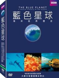 藍色星球 DVD(精裝版)