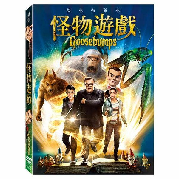 怪物遊戲-DVD普通版