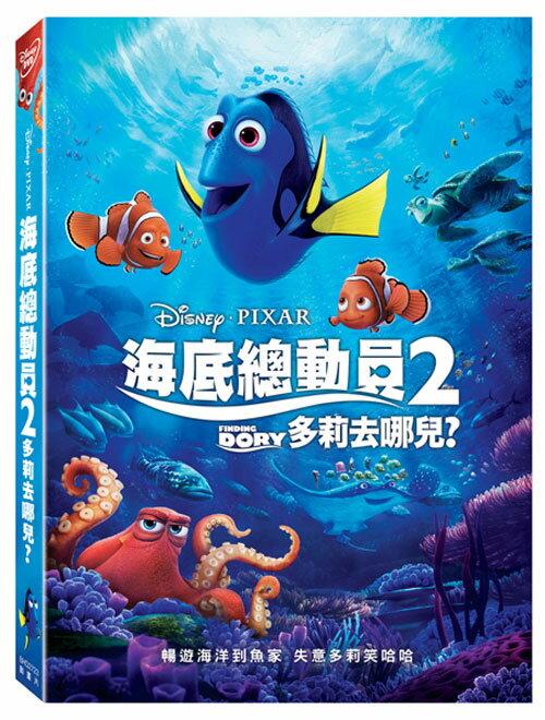 【迪士尼/皮克斯動畫】海底總動員2:多莉去哪兒?-DVD 普通版