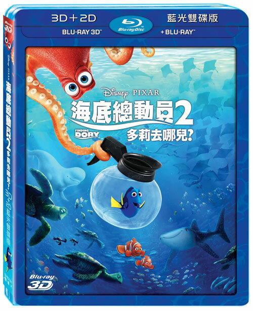 【迪士尼/皮克斯動畫】海底總動員2:多莉去哪兒?3D+2D 藍光限定 BD