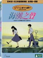 霍爾的移動城堡vs崖上的波妞周邊商品推薦【宮崎駿卡通動畫】海潮之聲DVD