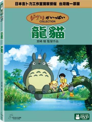 【宮崎駿卡通動畫】龍貓DVD