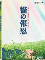 霍爾的移動城堡vs崖上的波妞周邊商品推薦【宮崎駿卡通動畫】貓的報恩DVD