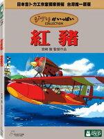 霍爾的移動城堡vs崖上的波妞周邊商品推薦【宮崎駿卡通動畫】紅豬DVD