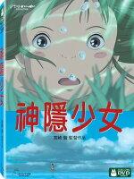 霍爾的移動城堡vs崖上的波妞周邊商品推薦【宮崎駿卡通動畫】神隱少女DVD