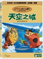 霍爾的移動城堡vs崖上的波妞周邊商品推薦【宮崎駿卡通動畫】天空之城DVD